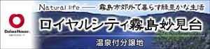 ロイヤルシティ霧島妙見台