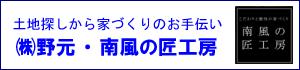 株式会社野元