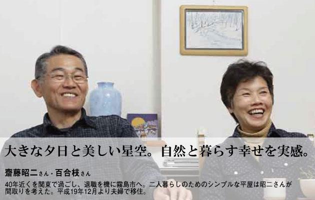 斉藤さんご夫婦